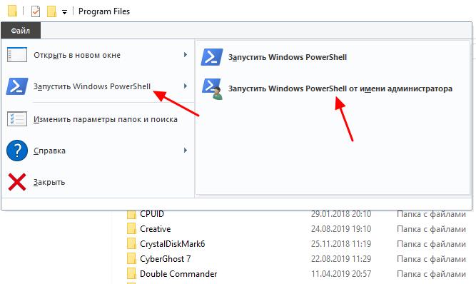 запуск PowerShell в папке