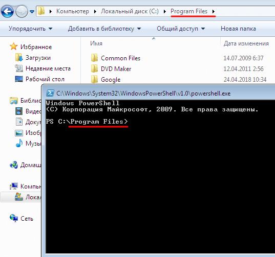 PowerShell открыт в выбранной папке