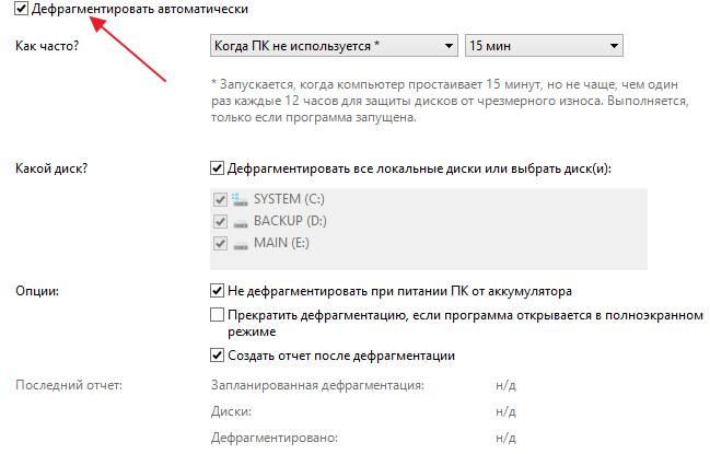 настройки расписания в Disk Defrag Free