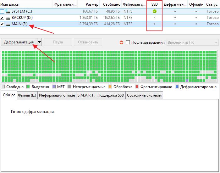 запуск дефрагментации диска в Disk Defrag Free