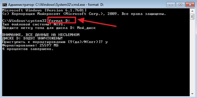 форматирование диска D