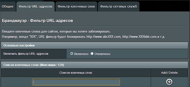 Как заблокировать сайт при помощи роутера