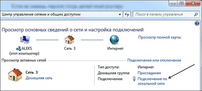 Узнайте IP адрес вашего роутера с помощью интерфейса Windows