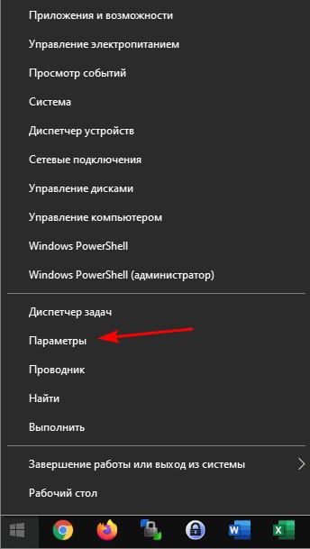 Пуск - Параметры