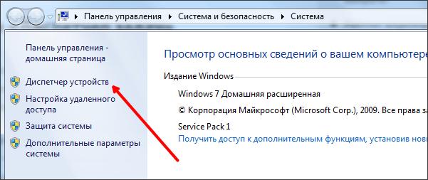 открываем ссылку в окне Просмотр основных сведений о вашем компьютере