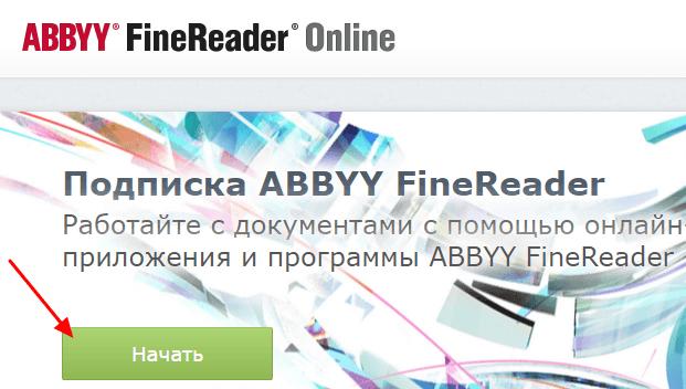 кнопка Начать в Finereader Online