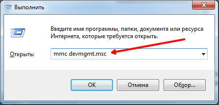 выполните команду mmc devmgmt.msc