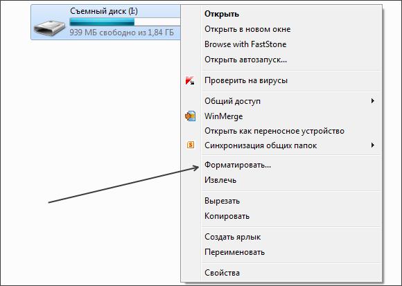 контекстное меню карты памяти
