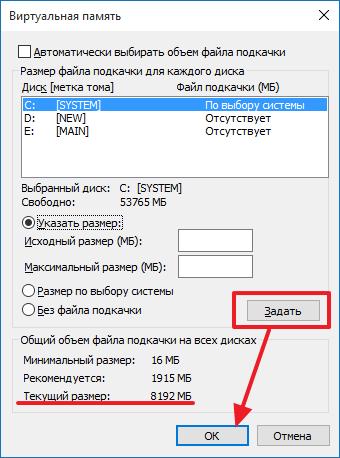 сохранение настроек файла подкачки