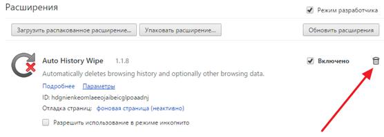 удаление расширений из браузера