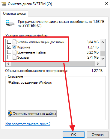 запуск очистки системного диска