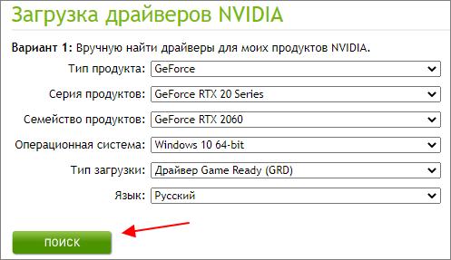 поиск драйвера NVIDIA