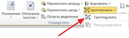 кнопка для группировки