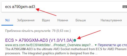 поиск официального сайта платы в google