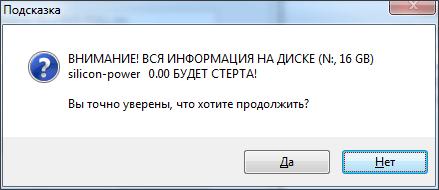 подтверждаем удаление файлов