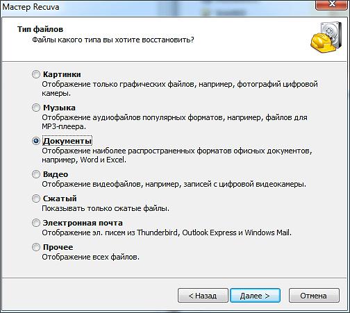 поиск удаленных файлов с помощью Recuva