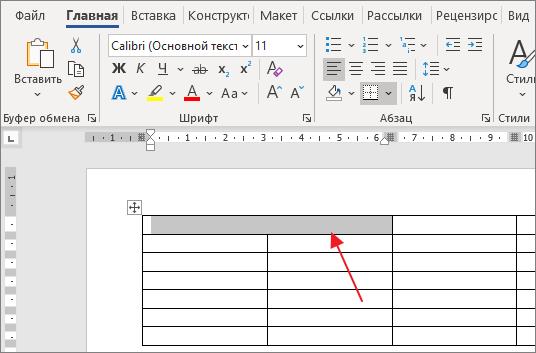 выбранные ячейки таблицы объединены
