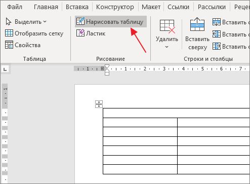 инструмент Нарисовать таблицу
