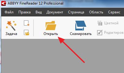 открытие PDF файла в ABBYY FineReader