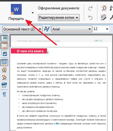 передача PDF файла из ABBYY FineReader в Word