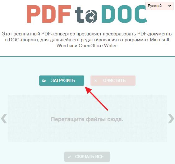 конвертация PDF файла с помощью pdf2doc.com