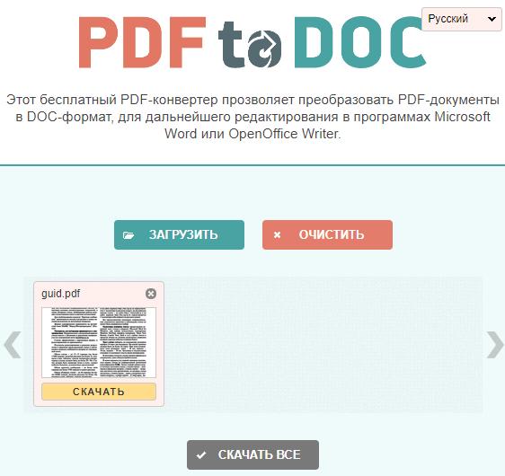 скачивание Word файла с сайта pdf2doc.com
