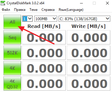 кнопка ALL в программе CrystalDiskMark