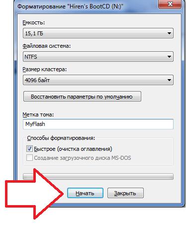 запуск форматирования