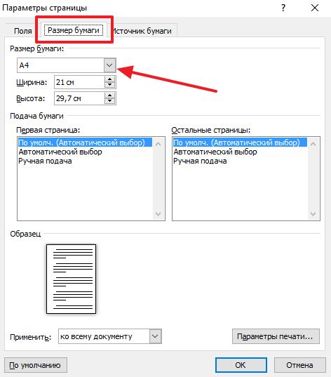 выбор формата А3 в окне Параметры страницы