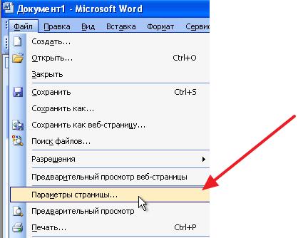 меню Файл – Параметры страницы в Word 2003