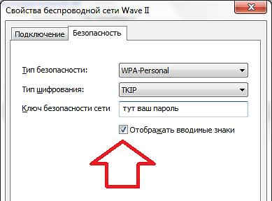 просматриваем пароль от Wi-Fi на компьютере