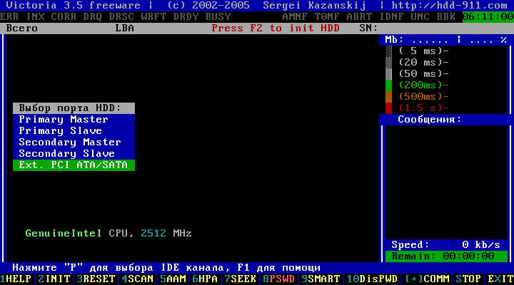 выбор порта для диска
