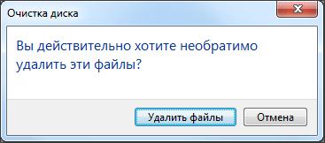 предупреждение об удалении файлов