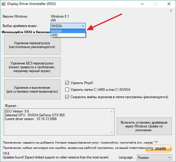 выберите драйвер от видеокарты AMD Radeon