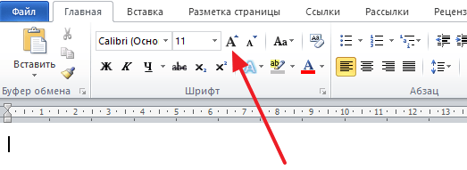 кнопка Увеличить размер шрифта