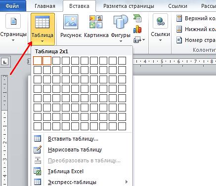 создание таблицы