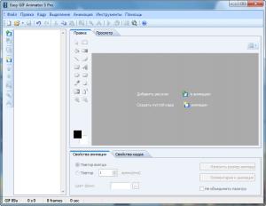 Программа для создания анимации Easy GIF Animator