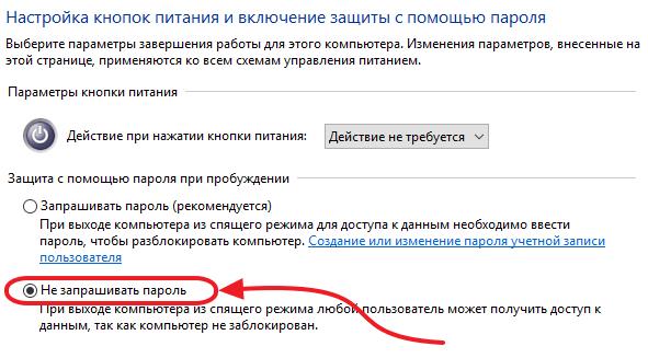 включаем функцию Не запрашивать пароль