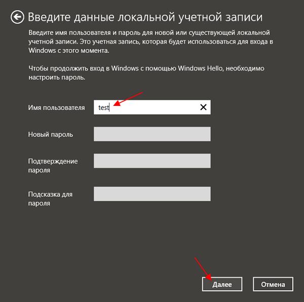 имя пользователя, пароль и подсказку для пароля