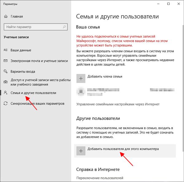 Добавить пользователя для этого компьютера