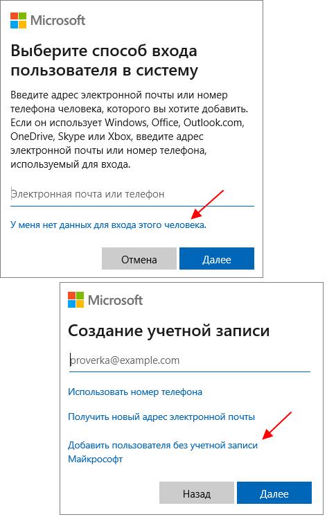 данные от аккаунта Майкрософт
