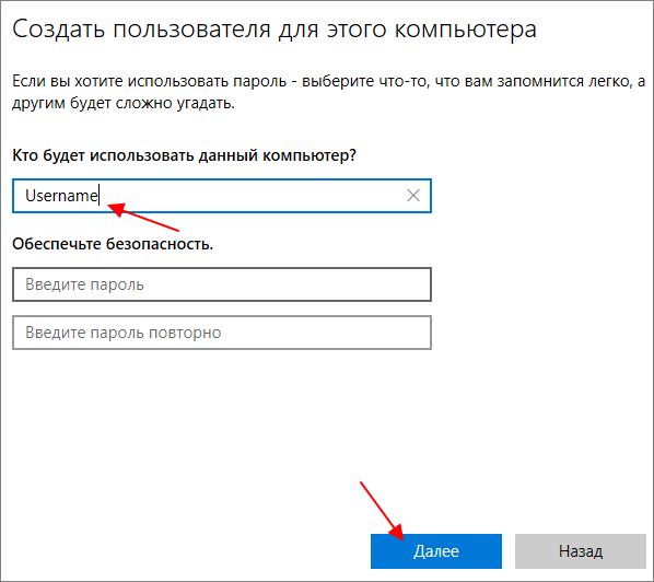 имя и пароль для нового пользователя