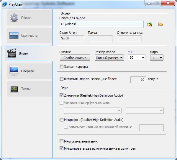 Программа для записи видео с экрана: PlayClaw