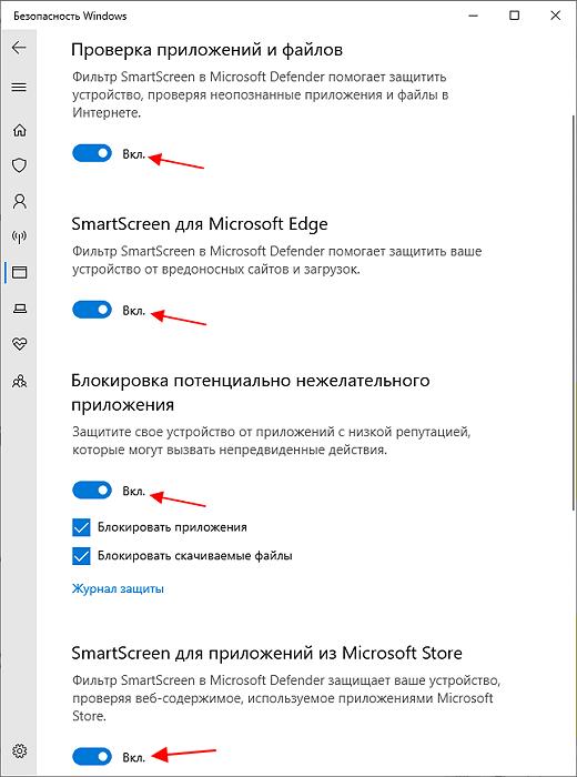 окно Защитник Windows