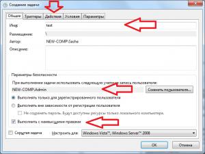 Как запустить программу от имени администратора