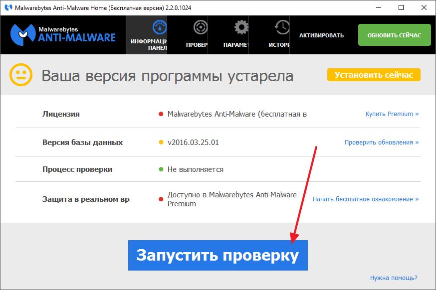 нажмите на кнопку Запустить проверку