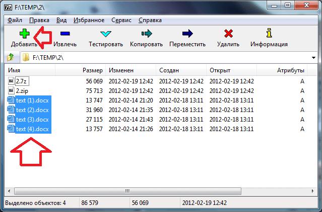 Как создать архив