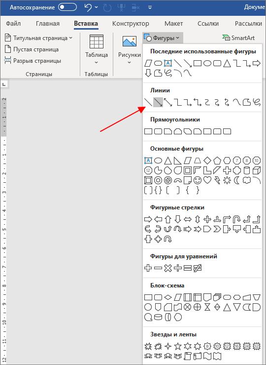 добавить линии к блок-схеме