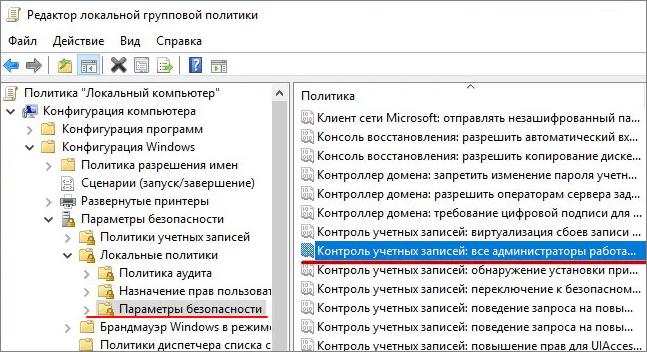 параметр Контроль учетных записей
