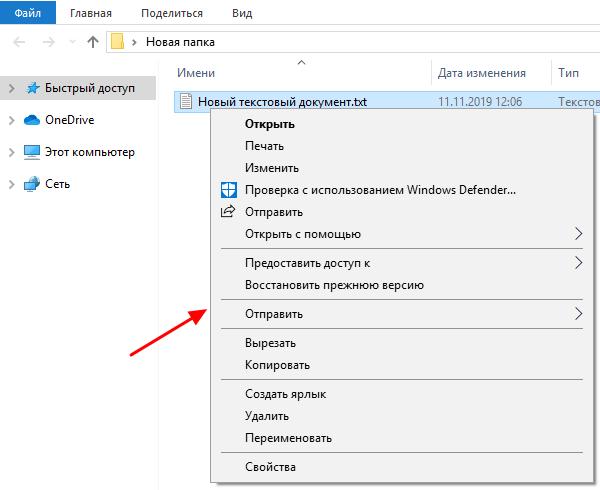 контекстное меню файла в Windows 10